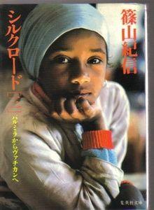 Shinoyama Kishin| Silk Road,1979