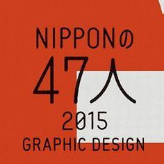 """東京都・渋谷のd47 MUSEUMは、47人のグラフィックデザイナーによる""""その土地らしいデザイン""""が集結する「NIPPONの47人 2015…"""