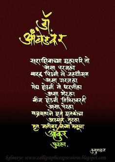 by B G Limaye: December 2012 Poem Quotes, Quotable Quotes, True Quotes, Marathi Calligraphy, Calligraphy Quotes, Happy Birthday Gif Images, B R Ambedkar, Marathi Poems, Hindi Words