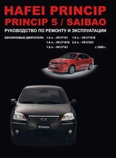 Руководство по ремонту, эксплуатации и техническому обслуживанию автомобилей Hafei Princip / Princip 5 / Saibao с 2006 года выпуска, оборудованных бензиновыми двигателями HFJ7161, HFJ7161E рабочим объемом 1,6 л, HFJ7181, HFJ7181Е рабочим объемом 1,8 л, HFJ7201 рабочим объемом 2,0 л. Содержание » ГЛАВА 1. ЭКСПЛУАТАЦИЯ АВТОМОБИЛЯ 1. Общие сведения 1-1 2. …