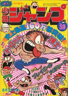 スケ番あらし, 週刊少年ジャンプ1974年39号, 新連載, 表紙
