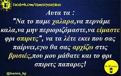 ΑΛΛΟΥ ΑΥΤΑ... #32atakes Funny Status Quotes, Funny Greek Quotes, Funny Statuses, Funny Picture Quotes, Stupid Funny Memes, Funny Photos, Funny Images, Funny Stuff, Funny Shit
