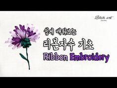 Ribbon Embroidery, Silk Ribbon, Tapestry, Handmade, Youtube, Embroidery Stitches, Tutorials, Tejidos, Dressmaking