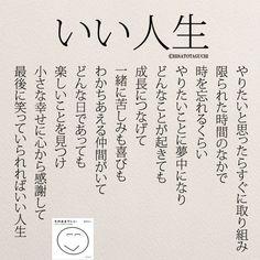 @yumekanau2 - Instagram:「最新情報を知りたい人はtwitterへ→https://twitter.com/taguchi_h . .. .. . #いい人生 #人生#生き方#仕事 #幸せ#日本語 #女性#後悔 #studyjapanese #japanese #そのままでいい」