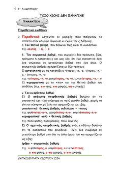 γλώσσα γ΄δημοτικού β΄τεύχος Greek Language, Kai, School, Greek, Chicken