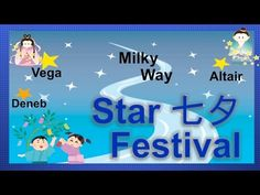 七夕のお話 Tanabata Story - Star Festival Student In Japanese, Festivals In August, Star Festival, Tanabata, Holidays With Kids, Japanese Language, Holiday Parties, Teaching Ideas, Stars