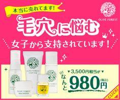 コスメ・化粧品バナーデザイン