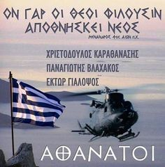 ΙΜΙΑ Ancient Greece, Ancient Egypt, Greek Culture, Name Day, Meaningful Life, Greek Quotes, Macedonia, Crete, In This Moment