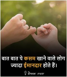 Marathi Quotes, Hindi Quotes, Sad Quotes, Life Quotes, Gernal Knowledge, General Knowledge Facts, Knowledge Quotes, Unique Facts, Interesting Facts