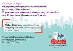 εδώ στο νότο: Μοσχάτο-Ταύρος: Εκδήλωση για τις αλλαγές στην Αυτο... Kai, Facebook, Blog, Blogging