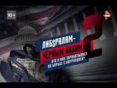 Документальный проект. Либералам - черным налом 2 (02.06.2017) HD