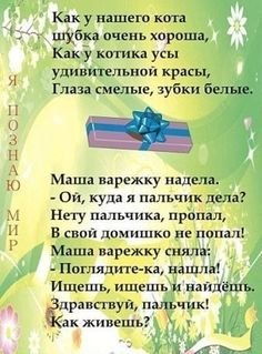 Russian Lessons, Learn Russian, Kids Poems, Kids And Parenting, Crochet Baby, Personal Care, Learning, Children, Mama Baby