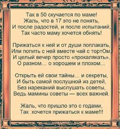(48) Одноклассники Words Quotes, Life Quotes, Mother Quotes, Cool Words, Poems, My Life, Health Fitness, Religion, Thoughts