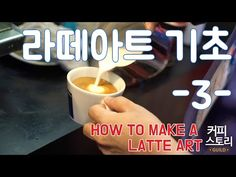 Great ways to make authentic Italian coffee and understand the Italian culture of espresso cappuccino and more! Funny Coffee Mugs, Coffee Art, How To Make A Latte, Cappuccino Machine, Thing 1, Latte Macchiato, Italian Coffee, Latte Art, Cafe Bar