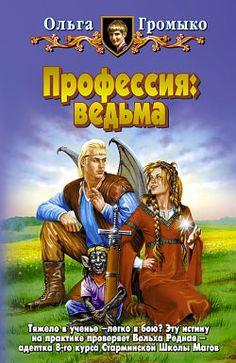 """Ольга Громыко, """"Профессия: ведьма"""" #громыко #профессияведьма #обложкакниги"""
