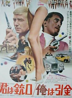 Salt and Pepper (1968) Stars: Sammy Davis Jr., Peter Lawford, Michael Bates, Ilona Rodgers, John Le Mesurier ~ Director: Richard Donner (Japanese Poster)