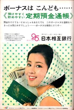 sakamorisusumu: 吉永小百合 Retro Advertising, Retro Ads, Vintage Ads, Showa Period, Classic Collection, 13 March, Japanese, Commercial, Icons