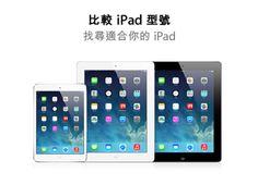 比較 iPad 機型 選擇適合你的 iPad。