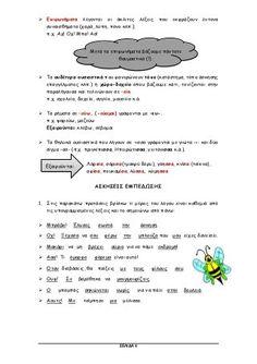 γλώσσα δ΄ δημοτικού α΄τεύχος Projects To Try, Words, School, Horse