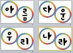 우리나라 가랜드, 생활주제 우리나라 환경구성 : 네이버 블로그 Lululemon Logo, Logos, Logo