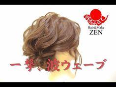 一撃で波ウェーブ。卒業式にもルーズアレンジ ZENのヘアセット81 wavy updo - YouTube