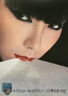Sayoko Yamaguchi 山口小夜子 Shiseido photographed by Noriaki Yokosuka 1978