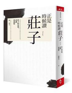 正是時候讀莊子: 莊子的姿勢、意識與感情 - 哲學   誠品網路書店