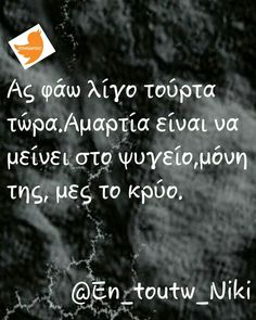 ...www.Χαθηκε.gr ΔΩΡΕΑΝ ΑΓΓΕΛΙΕΣ ΑΠΩΛΕΙΩΝ r ΔΩΡΕΑΝ ΑΓΓΕΛΙΕΣ ΑΠΩΛΕΙΩΝ FREE OF CHARGE PUBLICATION FOR LOST or FOUND ADS www.LostFound.gr Funny Images, Funny Photos, Funny Greek Quotes, Word 2, How To Be Likeable, Try Not To Laugh, True Words, Laugh Out Loud, Favorite Quotes