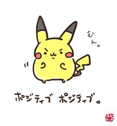 Pikachu (by ほたてぃーの, Pixiv Id 2895852)