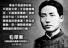 毛澤東:「革命不是請客吃飯,不是做文章,不是繪畫繡花,不能那樣雅緻,那樣從容不迫,文質彬彬,那樣溫良恭讓。革命就是暴動,是一個階級推翻一個階級的暴烈的行動。」