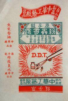 【舊設計】 原子能 殺蟲香露