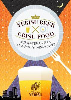 「ビール チラシ」の画像検索結果
