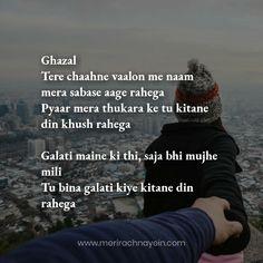 #hindighazal #hindi #hindithoughts #hindiquotes #hindipoetry #zindagiquotes #urdupoetry #hindipoems #urdughazal #hindiMotivationalQuotes #hindiwords #hindiline #pyar #shayari #gajal # thoughtoftheday Poetry Hindi, Hindi Words, Love Quotes In Hindi, Zindagi Quotes, Quotations, Motivational Quotes, Poems, Romantic, Thoughts