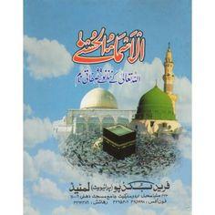 99 Names of Allah (Urdu)