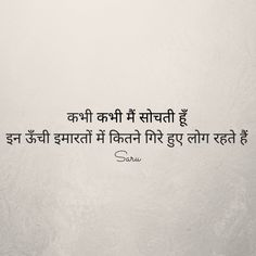 Saru Singhal Poetry, Quotes by Saru Singhal, Hindi Poetry, Baawri Basanti Hindi Quotes Images, Inspirational Quotes In Hindi, Epic Quotes, Funny True Quotes, Crazy Girl Quotes, Real Life Quotes, True Feelings Quotes, Reality Quotes, Vaishno Devi
