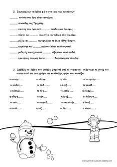 Picture Learn Greek, Greek Language, Grammar Worksheets, Math For Kids, School Hacks, Home Schooling, Super Powers, Special Education, Parenting