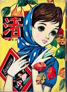 岸田はるみ Kishida Harumi / Nagisa No.3 cover c.1960