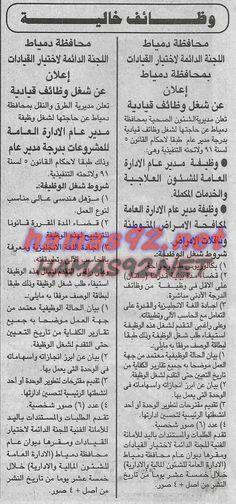 وظائف خالية مصرية وعربية: وظائف خالية من جريدة الجمهورية الاثنين 23-06-2014