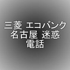三菱 エコバンク 名古屋 迷惑 電話