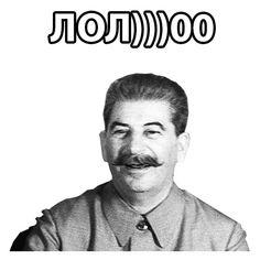 Joseph Stalin, Smiley, Positivity, Lol, Humor, History, My Love, Memes, Funny