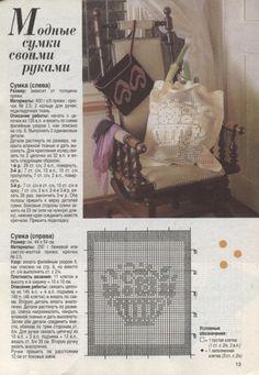(1) Gallery.ru / Фото #1 - Сумки из старых журналов - rreer