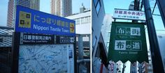 Nippori Textile Town signs will guide you there