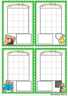 Όλα για το νηπιαγωγείο!: Κάρτες επιβράβευσης! Behavior Chart Toddler, Behaviour Chart, Behavior Board, Preschool Worksheets, Behavior Management, Special Education, Back To School, Crafts For Kids, Classroom