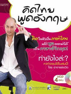 สุดยอดวิธีคิดแบบใหม่ คิดในหัวเป็นภาษาไทย แล้วพูดออกมาได้เป็นภาษาอังกฤษ ... ทำยังไงล่ะ? หาคำตอบได้ในเล่มนี้ โดย อาจารย์เดวิด แล้วคุณจะรู้ว่า ภาษาไทยกับภาษาอังกฤษนัน แตกต่างกันแค่ นิ้วโป้ง กับ นิ้วก้อย http://www.plazacomplex.com/shopview.asp?ccode=P-ENG-42
