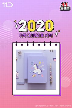 취향별로 고르는 2020 다이어리 추천 매년 다이어리 장만하는 프로 다꾸러들 @소환~ 가장... Layout Design, Web Design, Logo Design, Graphic Design, Sale Banner, Web Banner, Promotional Design, Event Page, Cute Crafts