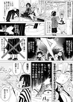 Anime Angel, Anime Demon, Miraculous Ladybug Anime, Dragon Slayer, Kirito, Slayer Anime, Doujinshi, Anime Love, Art Reference