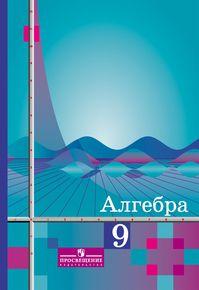 ГДЗ по алгебре 9 класс  Колягин Ю.М.