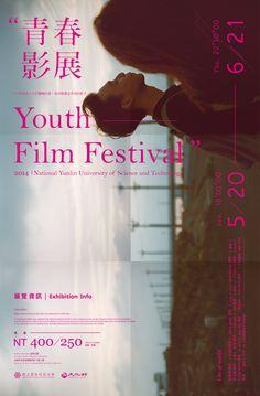 青春影展|Youth Film Festival on Behance Graphic Design Posters, Graphic Design Illustration, Graphic Design Inspiration, Digital Illustration, Editorial Layout, Editorial Design, Film Festival Poster, Festival Cinema, Chinese Posters