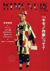 CDJapan : KIMONO Hime 4 (Shodensha Mook) Shodensha BOOK