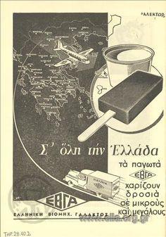 EVGA - 1957 Retro Ads, Vintage Ads, Vintage Posters, Old Greek, Old Advertisements, 80s Kids, Old Ads, Advertising Poster, Childhood Memories
